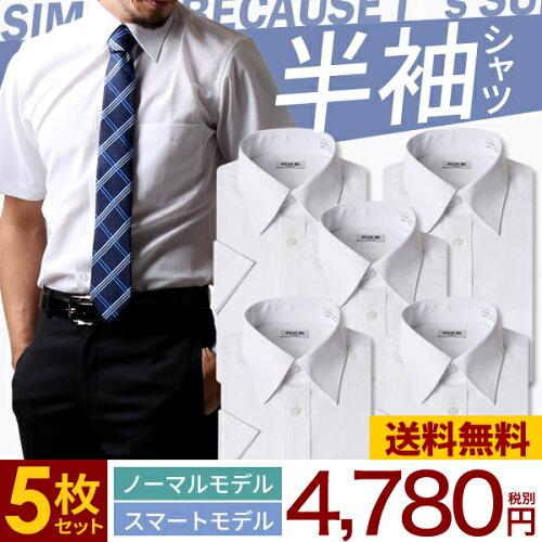 イージーケア 半袖 白Yシャツ 5枚セット カッターシャツ ビジネスシャツ...