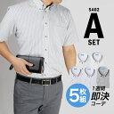ワイシャツ半袖 5枚セット【 1枚あたり1,046円(税込)...