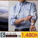 オックスフォード ボタンダウンシャツ 全5色【CVC】【ワイシャツ】/sun-ms-sbu-1108【カッターシャツ】【宅配便のみ】