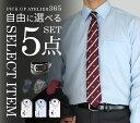 【自由に選べるワイシャツ5点】ワイシャツ 長袖 5枚 スリム 標準体 セット メンズ 選べるセット yシャツ 5枚組 ベルト ネクタイ インナー 形態安定 ビジネスシャツ カッターシャツ 白 大きいサイズ sun-ml-sbu-1109-5set at351 宅配便のみ ct04 テレワーク 2