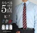 【自由に選べるワイシャツ5点】ワイシャツ 長袖 5枚 スリム 標準体 セット メンズ 選べるセット yシャツ 5枚組 ベルト ネクタイ インナー 形態安定 ビジネスシャツ カッターシャツ 白 大きいサイズ sun-ml-sbu-1109-5set at351 宅配便のみ ct04 テレワーク 1