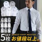 よりどり5枚 選べる 5枚セット ワイシャツ メンズ 5枚 セット 【選べるセット】yシャツ 形態安定 標準体 ボタンダウン レギュラー ビジネス カッターシャツ 白 紺 青 ブルー 安い/at-ml-set-1174-5set【宅配便のみ】 テレワーク ブラックフライデー