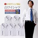 【1枚あたり1,048円】 ワイシャツ 長袖 メンズ 5枚セ...