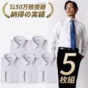 5枚組【1枚あたり1,047円】 ワイシャツ 長袖 メンズ 5枚セット スリム 標準体 白 セット ...