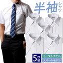 ⇒100円OFFクーポン付★ワイシャツ半袖 5枚セット【送料...