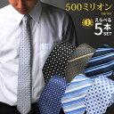 【ネクタイまとめ割対象】◆ ネクタイ 5本 セット《Dタイプ...