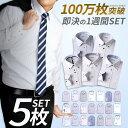 【1枚あたり1,200円】 ワイシャツ 5枚 セット メンズ 長袖 スリム 標準体 形態安定 メンズ...