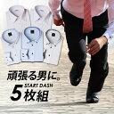 【1枚あたり1,056円】ワイシャツ 5枚セット ワイシャツ...