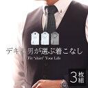 【3枚組】ワイシャツ 長袖 メンズ形態安定 標準体 Yシャツ...