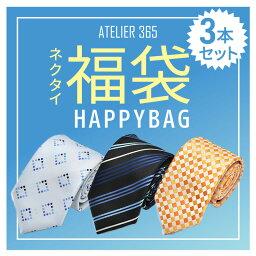 ネクタイ 3本 福袋 メンズ ビジネス アイテム fkb-tie-3f【メール便で送料無料】【10】【NP10】