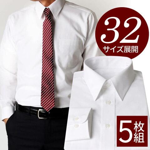 【送料無料】ワイシャツ 5枚セット 白ワイシャツ 長袖ワイシャツ メンズ 白シャツYシャツ 制服 /● at-ml-sre-1135【sun-ml-sre-1471】【宅配便のみ】【white5】 テレワーク【20AW】