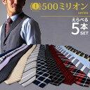 ◆ ネクタイ 5本 セット【ネクタイまとめ割対象】《Bタイプ...
