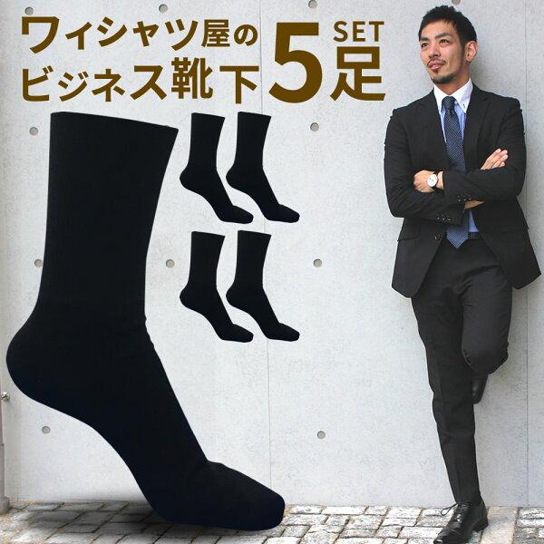 靴下メンズ5足セット5足組ビジネス抗菌防臭吸水速乾紳士リブ編みソックスセット靴下oth-ux-so-1137メール便で 10