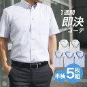 ⇒100円OFFクーポン付★ 半袖 ワイシャツ 5枚セット【...