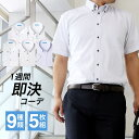 ワイシャツ 半袖 5枚セット メンズ 【 1枚あたり1178...