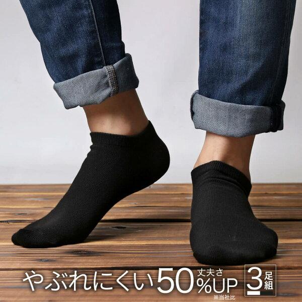 メール便で 靴下3足組丈夫くるぶし丈紳士靴下綿混素材 oth-ux-so-1705 メール便対応  5  ct07