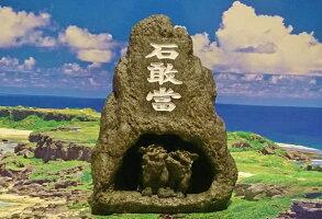 シーサー家☆石敢當とシーサーのコラボ!!