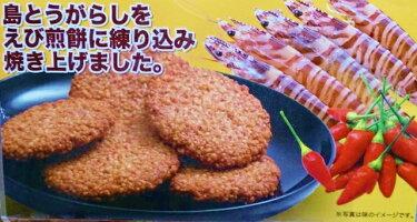 【食品・菓子】島とうがらしえびせんべい(30枚入)★人気商品!!沖縄・国際通り・土産・みやげ・人気・食品・お菓子・おいしい・酒のつまみ・辛い・うまい・焼き菓子・せんべい…