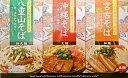 【食品・そば】生 沖縄そば3種類セット(3人前)八重山そば・沖縄そば・宮古そば★沖縄・そば・生麺・泡盛・豚肉・軟骨・ギフト・土産・みやげ・美味しい…【オススメ】