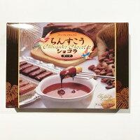 【食品・菓子】ちんすこうショコラ12個入(2種類)ダーク・ミルク★バレンタイン・チョコ・チョコレート・沖縄・人気・土産・オススメ・美味しい・チョコ・チョコレート・抹茶・まっちゃ・スイーツ・おやつ・ファッションキャンディー…