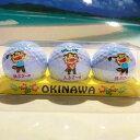 【スポーツ】沖縄ゴルフボール3個セット★おきなわ・ゴルフ・スポーツ・ボール・お父さん・おじいちゃん・社長・旅行…