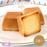 資生堂パーラー チーズケーキ 3個入 ギフト プレゼント 東京・銀座 濃厚 チーズケーキ メッセージ お祝い スイーツ