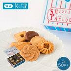 お歳暮 ギフト 資生堂パーラー ビスキュイ 50枚入 プレゼント 東京 銀座 クッキー 個包装 メッセージ お祝い ビスケット のし クリスマス