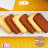 資生堂パーラー サブレ22枚入 【ギフト スイーツ 焼き菓子】
