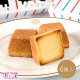 資生堂パーラー チーズケーキ6個入 【ギフト スイーツ ケーキ】