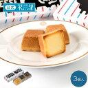 ホワイトデー ギフト スイーツ 資生堂パーラー チーズケーキ 3個入 プレゼント 東京・銀座 濃厚 チーズケーキ メッセージ お祝い 個包装