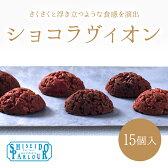 資生堂パーラー ショコラヴィオン15個入 【ギフト スイーツ チョコレート】