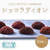 資生堂パーラー ショコラヴィオン30個入 【ギフト スイーツ チョコレート】