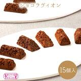 資生堂パーラー ショコラヴィオン 15個入 ギフト 東京・銀座 チョコ メッセージ お祝い お菓子 高級 チョコレート ショコラ 個包装