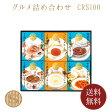 【送料無料】資生堂パーラー グルメ詰め合わせ CRS100