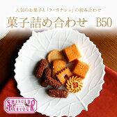 【送料無料】資生堂パーラー 菓子詰め合わせ B50【ギフトセット ギフト スイーツ 焼き菓子 チョコレート チーズケーキ】