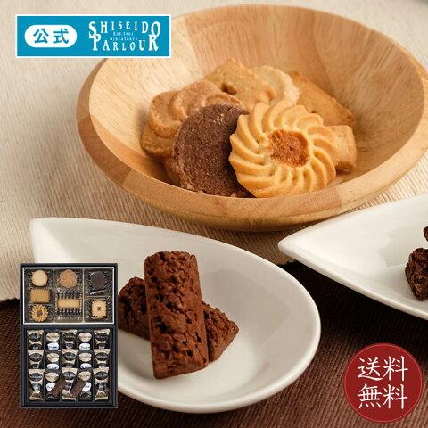 ギフト スイーツ 資生堂パーラー 菓子詰め合わせ F45 プレゼント 東京・銀座 詰め合わせ チョコ クッキー メッセージ お祝い お菓子 贈り物
