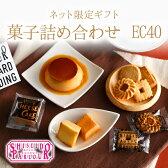 【送料無料 ネット限定】資生堂パーラー 菓子詰め合わせ EC40 【ギフトセット ギフト スイーツ 内祝 お祝い 焼き菓子 プリン チーズケーキ】