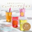 資生堂パーラー ビューティープリンセス 8本セット【ジュレ・ギフト】【東京・銀座】