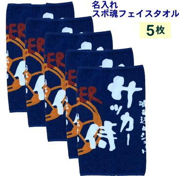 【名入れフェイスタオルスポ魂サッカー5枚】卒業記念品 サッカー名入れタオル 名入れ無料