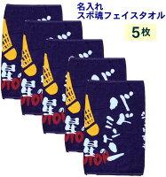 【名入れフェイスタオルスポ魂/バドミントン5枚】部活 応援 タオル プレゼントネーム刺繍 タオル 無料 部活魂名入れタオル タオル 名前入り 記念品 バドミントンチーム名刺繍