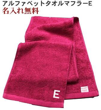 【名入れマフラータオルイニシャルショッキングピンク E】卒団記念品 名前入り