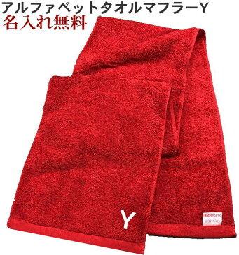 【名入れマフラータオルイニシャル赤 Y】卒団記念品 名前入り