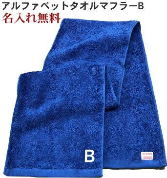 【名入れマフラータオルイニシャル青 B】卒団記念品 名前入り