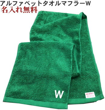 【名入れマフラータオルイニシャル緑 W】卒団記念品 名前入り