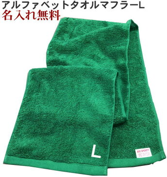 【名入れマフラータオルイニシャル緑 L】卒団記念品 名前入り