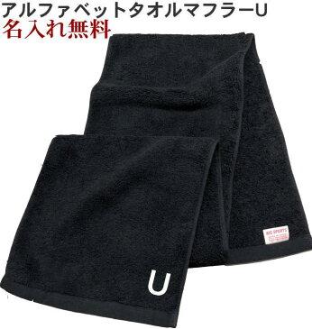 【名入れマフラータオルイニシャル黒 U】卒団記念品 名前入り