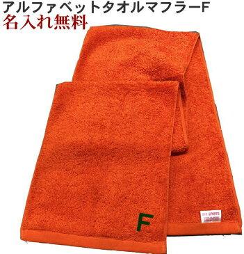 【名入れマフラータオルイニシャルオレンジ F】卒団記念品 名前入り