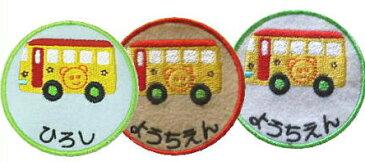 【名入れワッペン バス】ハンドメイド  上履き アイロン 名前 ひらがな カタカナ 漢字 名前 入り