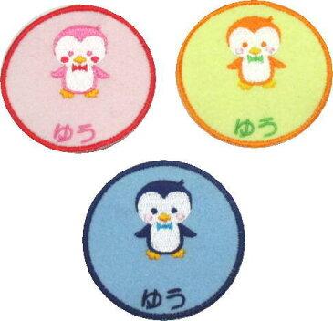 【名入れワッペン ペンギン】ハンドメイド  上履き アイロン 名前 ひらがな カタカナ 漢字 名前 入り