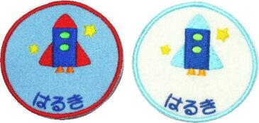 【名入れワッペン ロケット】ハンドメイド  上履き アイロン 名前 ひらがな カタカナ 漢字 名前 入り